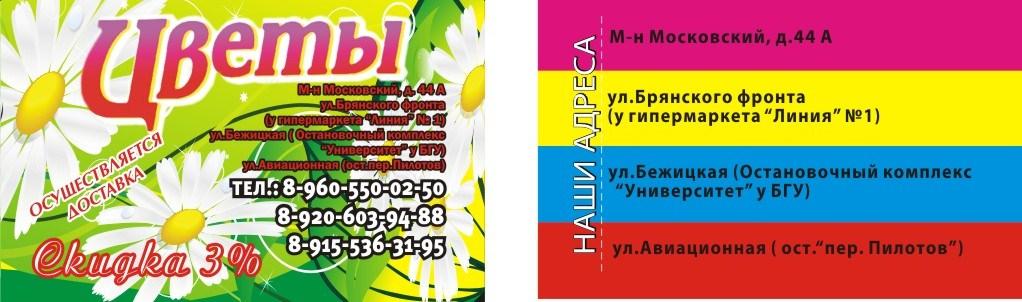 a846db50afe1 По этому предлагаем воспользоваться скидочными картами «Русский Фейерверк»,  которые распространяются на сеть наших партнёров «Цветочный».